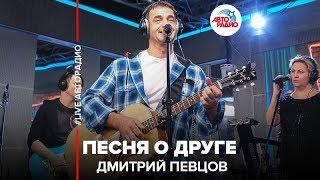 🅰️ Дмитрий Певцов – Песня о Друге (#LIVE Авторадио)