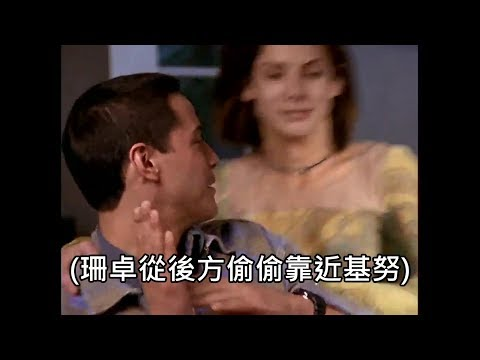珊卓布拉克偶然聽到基努李維在讚美她,決定給基努驚喜