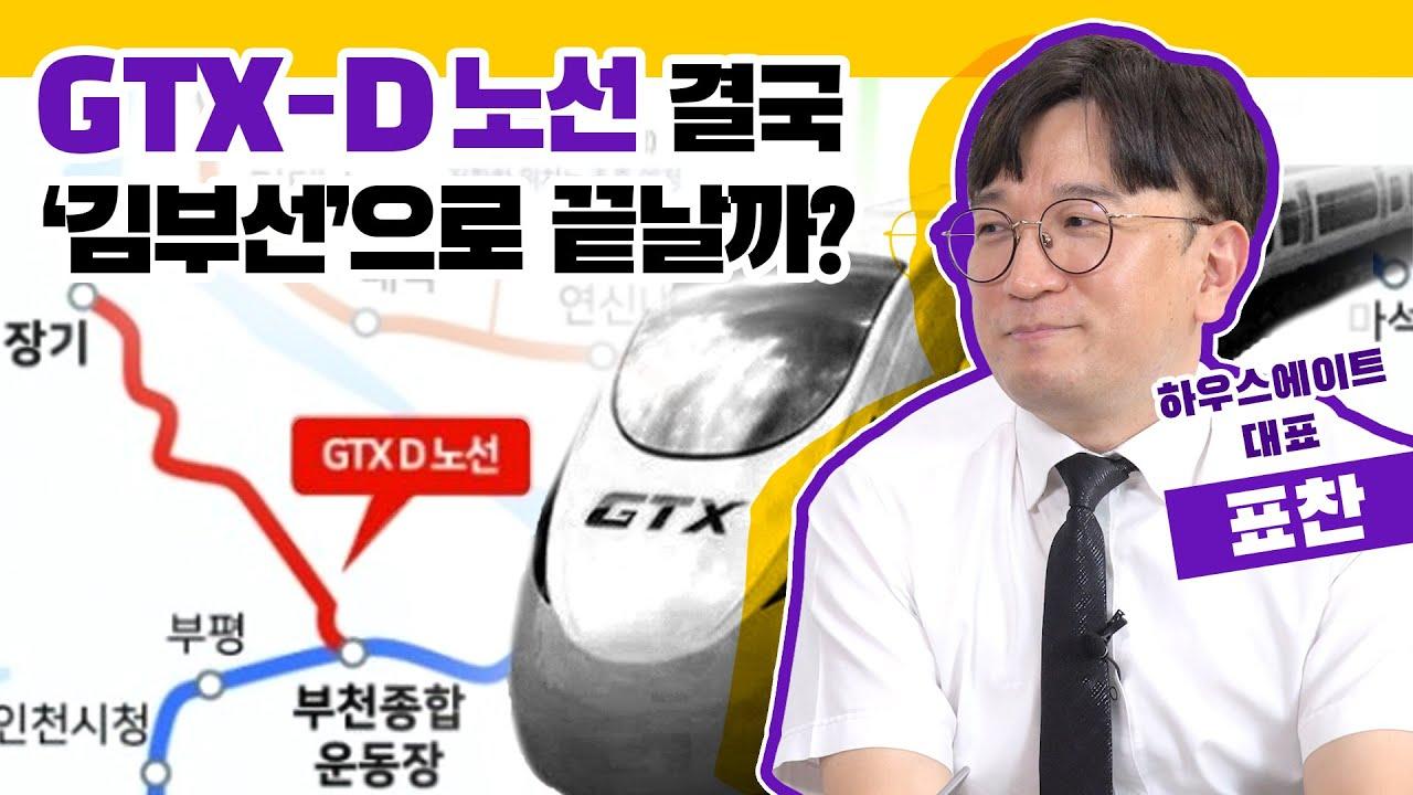 GTX-D 노선 결국 '김부선'으로 끝날까?