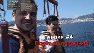 Братья Стребковы отдыхают в Турции #4 Полёт на парашюте