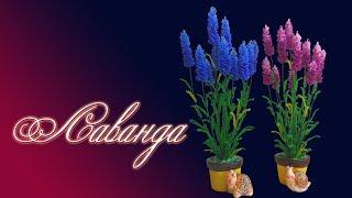 DIY / ЛАВАНДА ИЗ БИСЕРА / Мастер-класс / Цветы из бисера / beaded flowers / Бисероплетение фото