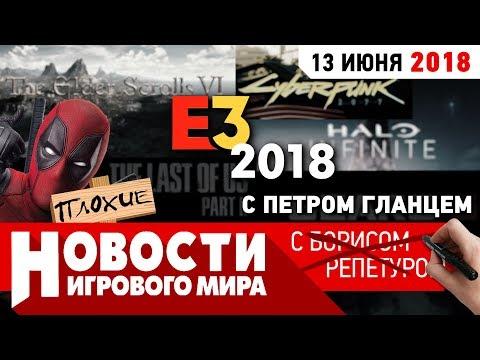 ПЛОХИЕ НОВОСТИ: E3 2018 - TES VI, Last of Us 2, Spider Man, DOOM 2, Fallout 76, Ассасинская Одиссея (видео)