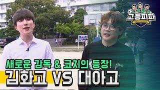 고등피파 열 두번째 대결! 철원 김화고 vs 진주 대아고