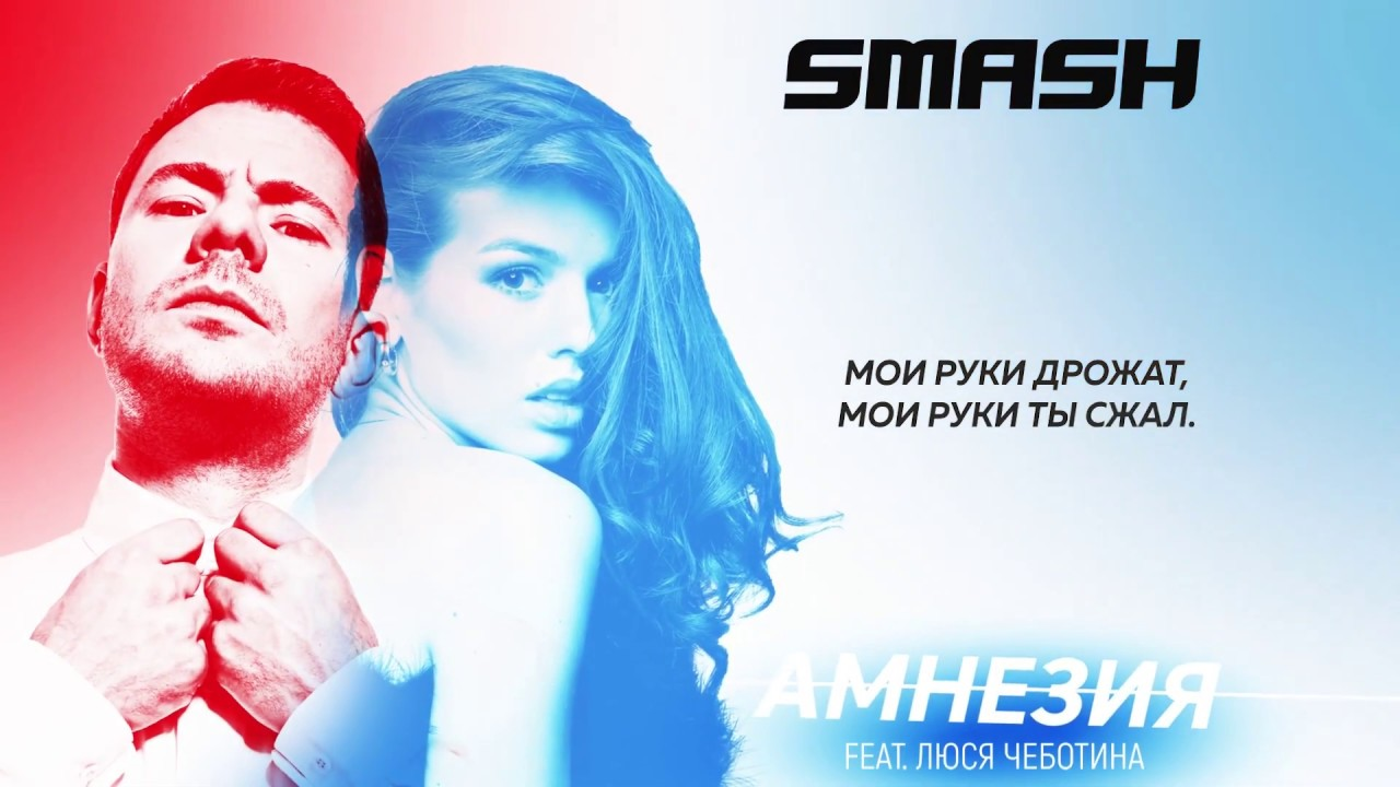Smash ft. Люся Чеботина — Амнезия (Lyric Video)