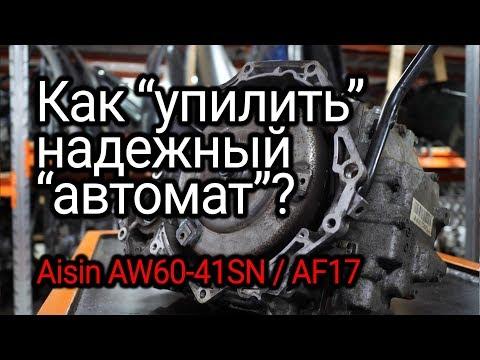 Фото к видео: Надежный 4-ст. автомат-долгожитель Aisin (AW60-41SN). Что и как его может испортить?