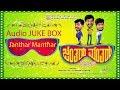 Janthar Manthar - Audio Jukebox   Hithesh, Sambrama, V Manohar   New Kannada Movie