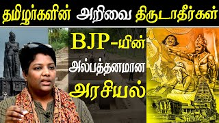 Thiruvalluvar is the pride of tamils BJP is doing plagiarism on Thiruvalluvar tamil news