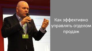 Как эффективно управлять отделом продаж - Дмитрий Норка
