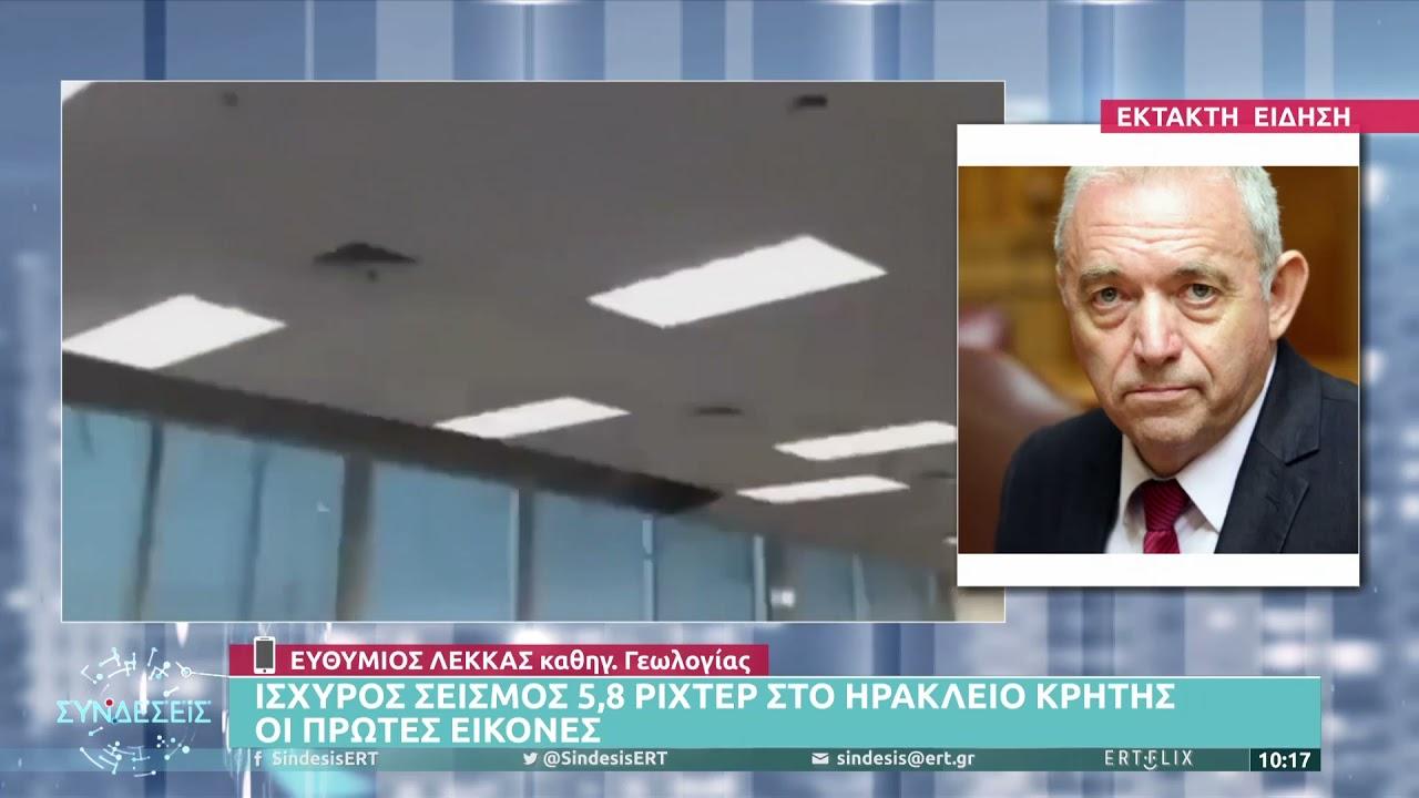 Ο σεισμολόγος Ε. Λέκκας για τον ισχυρό σεισμό που χτύπησε την Κρήτη | 27/9/21 | ΕΡΤ