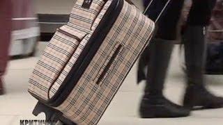 """""""Секретный совет"""" - Как защитить свой багаж от краж во время путешествий?   Критическая точка"""