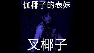 【张雨鑫】20190220《N.E.W》公演 UNIT【少女革命】【SNH48】