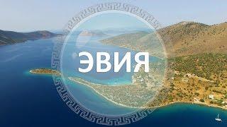 Остров Эвия, Греция | Достопримечательности Эвии