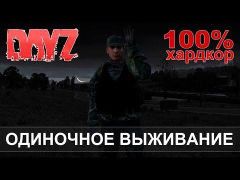 DayZ Standalone. Одиночное выживание. (Серия 1) (Осторожно летсплей!)