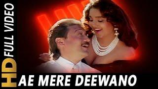 Ae Mere Deewano | Asha Bhosle, S.P. Balasubramaniam