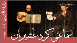 تحميل و مشاهدة Sama'i Kurd Ushayyran-Amer Madi-سماعي كرد عشيران-عامر ماضي MP3