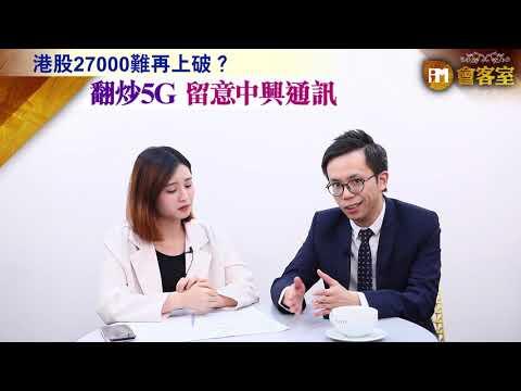 【iM會客室】港股27000難再上破? 翻炒5G 留意中興通訊