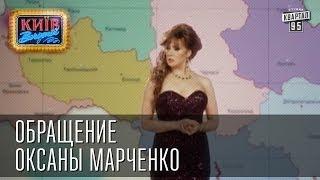 Обращение Оксаны Марченко | Пороблено в Украине, пародия 2014.
