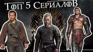 Топ 5 сериалов для фанатов Игры престолов (часть1)
