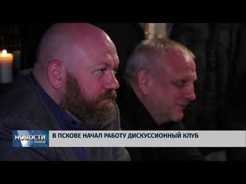 02.02.2018 # В Пскове начал работу дискуссионный клуб