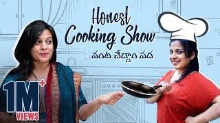 Honest Cooking Show - Vanta Chedam Padha || Mahathalli