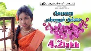 Kovakkara Machanum Illai|Full HD Cover Video Song |Latest Tamil 2020