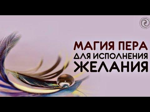 Магия Пера! Может помочь исполнить Заветное Желание в НОВОГОДНЮЮ НОЧЬ