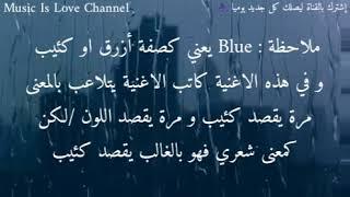 مكتئبة    Faouzia   Blue (Da Ba Dee) مترجمة + Lyrics