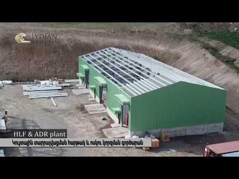 Amulsar: Drone Video