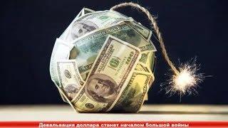 Девальвация доллара станет началом большой войны ✔ Новости Express News