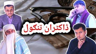 DOCTARAN TANGAWAL 😃 |Pashto Funny | Dil Jan Entertainment