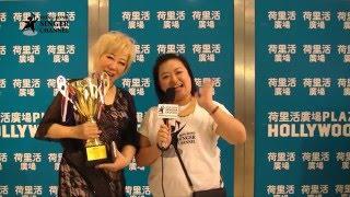 《第七屆我敢唱發SING大比拼》璀璨組冠軍 沈愛子 我敢唱訪問