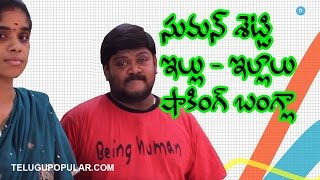 Comedian Suman Setty House, Wife and Mother - Telugu Popular TV