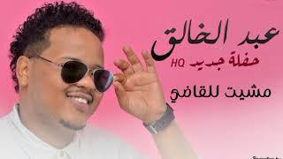 اغاني طرب MP3 عبدالخالق الدولي - القاضي - حفلة   New 2018   حفلات سودانية 2018 تحميل MP3