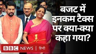 Budget 2020 :  Income Tax के बारे में जानें सब कुछ (BBC Hindi)