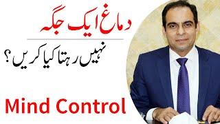 How To Control Your Mind ? | Qasim Ali Shah