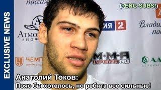 Анатолий Токов: Пояс бы хотелось, но ребята все сильные!