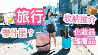 旅行帶什麼?What's in my travel bag(衣服收納/護膚品分裝盒子)☺HEYMAN☺