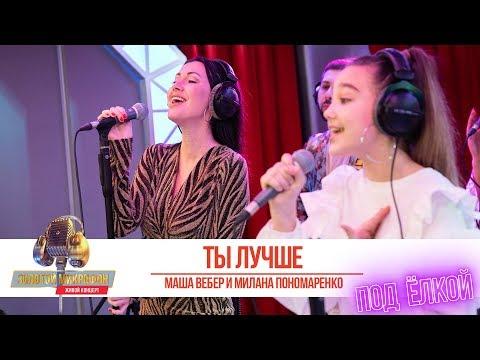 Маша Вебер и Милана Пономаренко - Ты лучше. «Золотой Микрофон 2020»