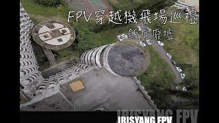 FPV穿越機飛場巡禮 飯店廢墟