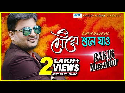 O Meye Shune Jao | Rakib Musabbir | Lyrical Video | Bangla New Song | 2018