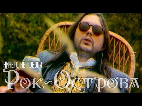 Рок-Острова – Ничего не говори (1997)