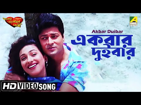 akbar duibar janam janamer sathi bengali movie song md aziz