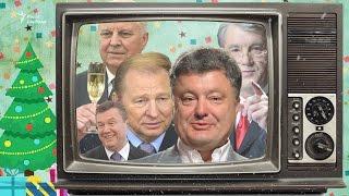 Як президенти Україну з Новим роком вітали фото