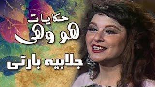 تحميل اغاني مجانا هو وهي: جلابيه بارتي .. سعاد حسني