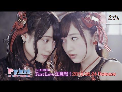 『初恋の棘』 PV ( #Pyxis #ピクシス )