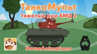 Тяжелые дни БМД 2 - Мультики про танки