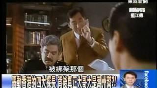 轟動香港的四大探長 背後真正大哥大是潮州幫?!20141003-02