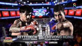 Muay Thai Super Champ | คู่ที่6 ฤทธิเดช ไดมอนด์98 VS ชีวง ฮอง (กัมพูชา) | 06/10/62