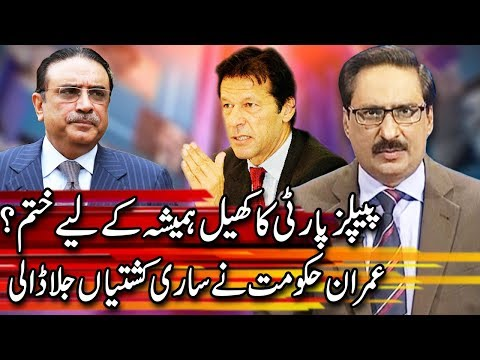 Kal Tak With Javed Chaudhary | 10 January 2019 | Express News