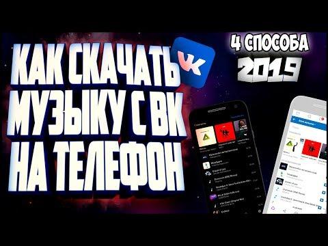 МУЗЫКА С ВК НА ТЕЛЕФОН 2019